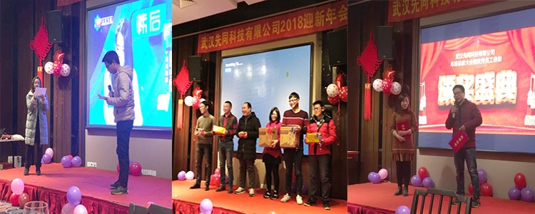 2018 Meenjet Spring Festival Annual Meeting