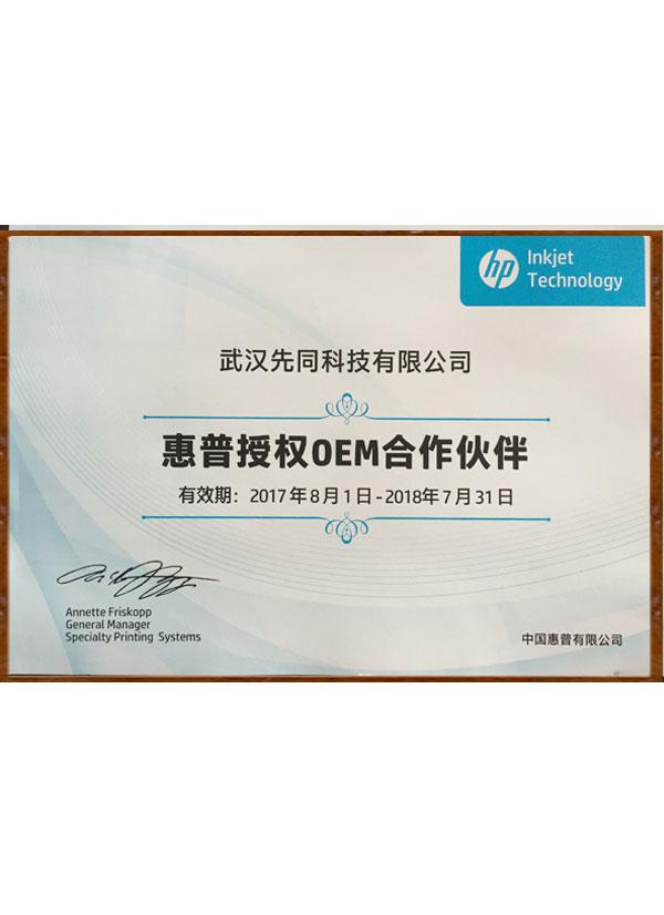 Brand License